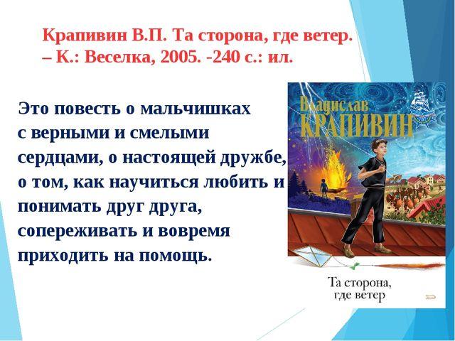 Крапивин В.П. Та сторона, где ветер. – К.: Веселка, 2005. -240 с.: ил. Это по...