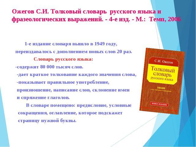 Ожегов С.И. Толковый словарь русского языка и фразеологических выражений. - 4...