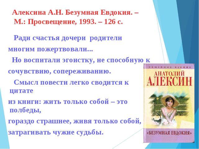 Алексина А.Н. Безумная Евдокия. – М.: Просвещение, 1993. – 126 с. Ради счасть...