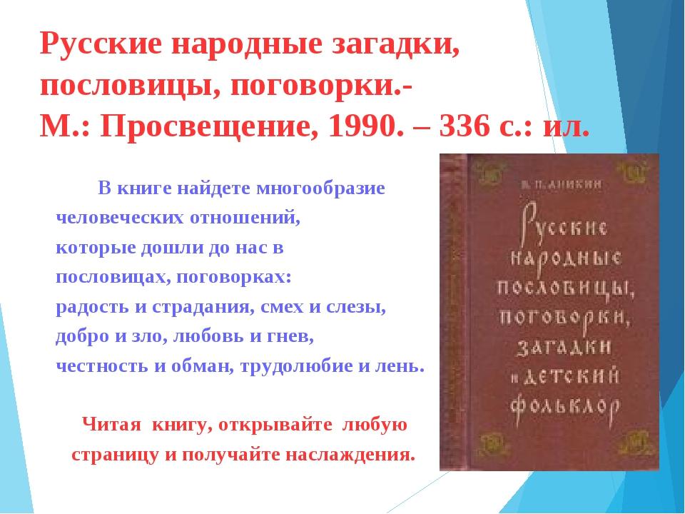 Русские народные загадки, пословицы, поговорки.- М.: Просвещение, 1990. – 336...