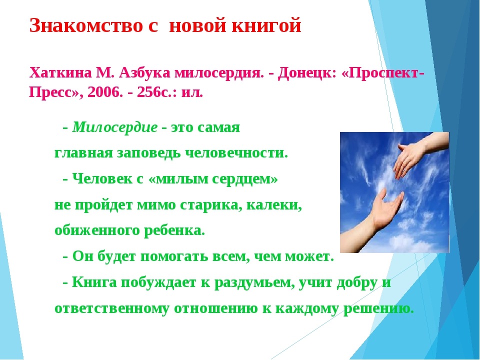 Знакомство с новой книгой Хаткина М. Азбука милосердия. - Донецк: «Проспект-П...