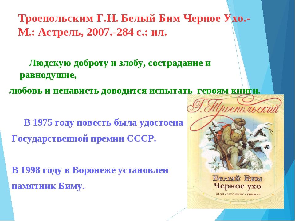 Троепольским Г.Н. Белый Бим Черное Ухо.- М.: Астрель, 2007.-284 с.: ил. Людск...