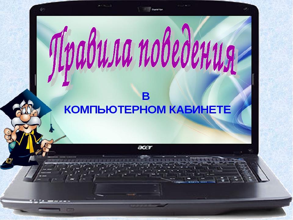 В КОМПЬЮТЕРНОМ КАБИНЕТЕ