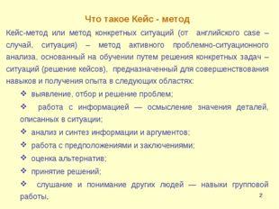 * Что такое Кейс - метод Кейс-метод или метод конкретных ситуаций (от английс