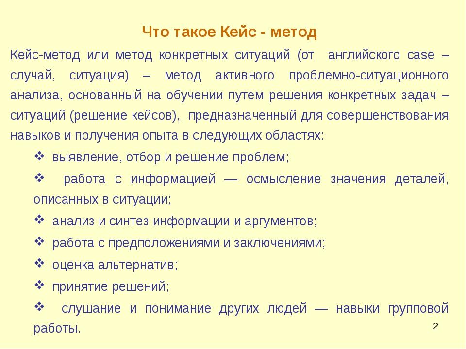 * Что такое Кейс - метод Кейс-метод или метод конкретных ситуаций (от английс...