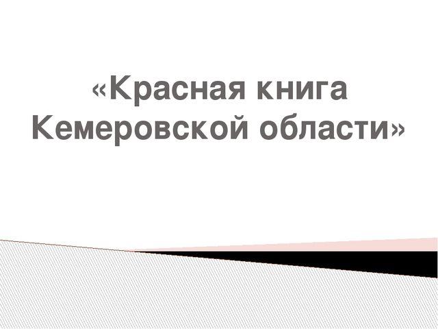 «Красная книга Кемеровской области»