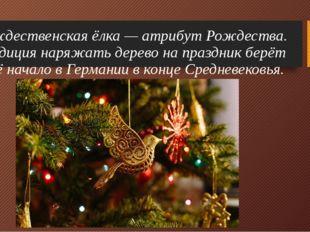 Рождественская ёлка — атрибут Рождества. Традиция наряжать дерево на праздник