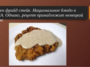 Чикен фрайд стейк. Национальное блюдо в США. Однако, рецепт принадлежит немец