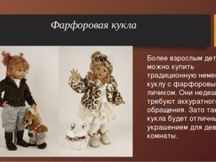Фарфоровая кукла Более взрослым детям можно купить традиционную немецкую кукл