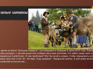 """Во время встречи """"большой семерки"""", состоявшейся в Баварии в июне 2015 года,"""