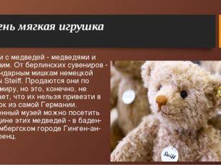 Очень мягкая игрушка Начали с медведей - медведями и закончим. От берлинских