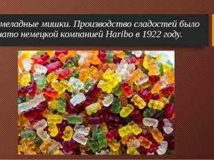 Мармеладные мишки. Производство сладостей было начато немецкой компанией Hari