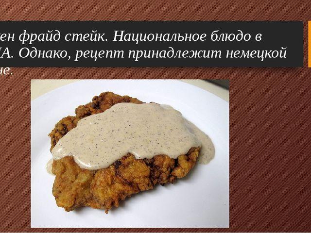 Чикен фрайд стейк. Национальное блюдо в США. Однако, рецепт принадлежит немец...