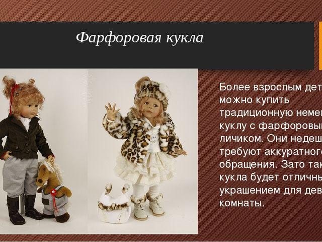Фарфоровая кукла Более взрослым детям можно купить традиционную немецкую кукл...