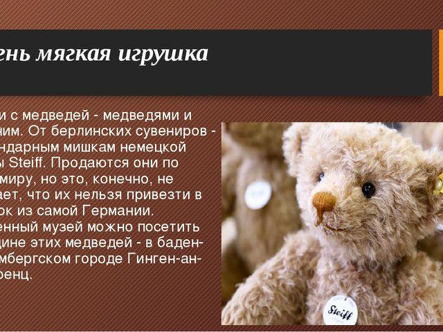 Очень мягкая игрушка Начали с медведей - медведями и закончим. От берлинских...