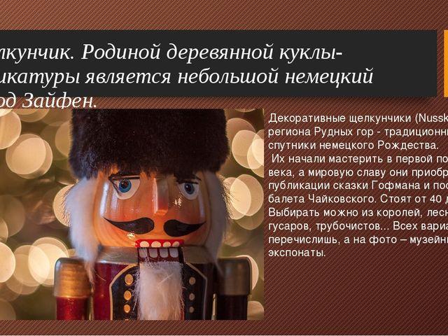 Щелкунчик. Родиной деревянной куклы-карикатуры является небольшой немецкий го...