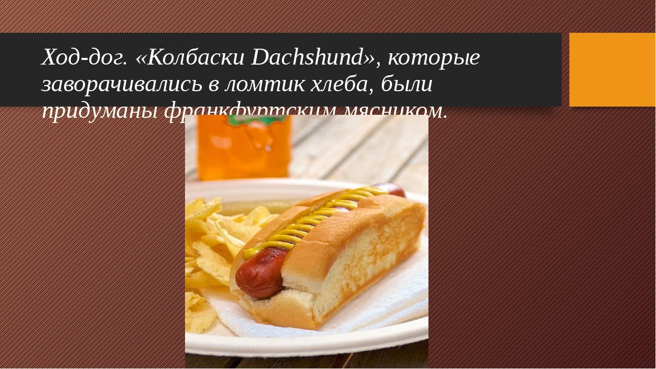 Ход-дог. «Колбаски Dachshund», которые заворачивались в ломтик хлеба, были пр...