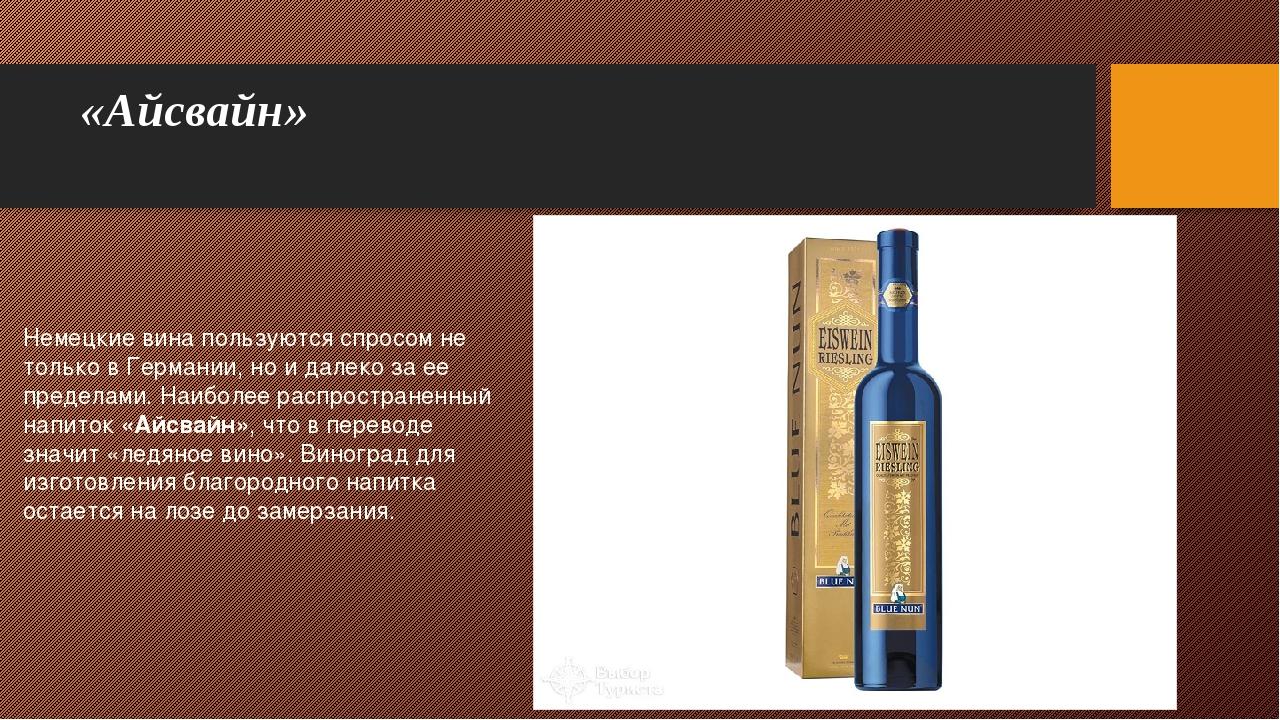 «Айсвайн» Немецкие вина пользуются спросом не только в Германии, но и далеко...