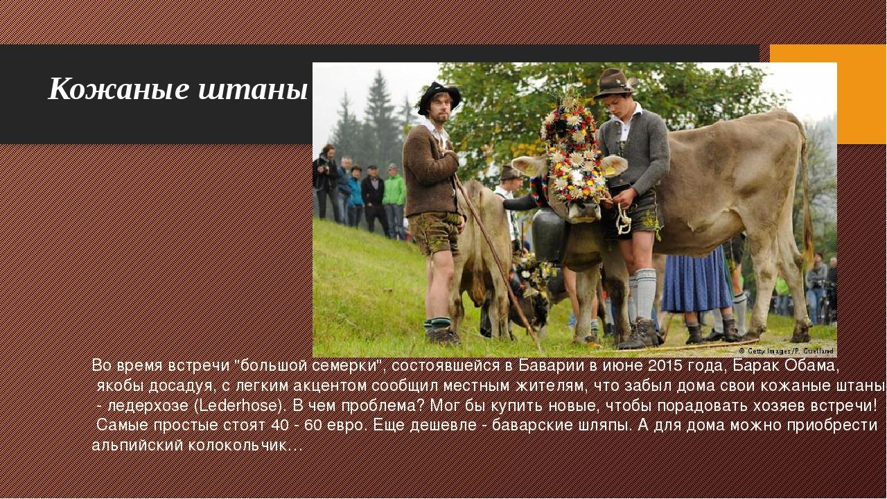"""Во время встречи """"большой семерки"""", состоявшейся в Баварии в июне 2015 года,..."""