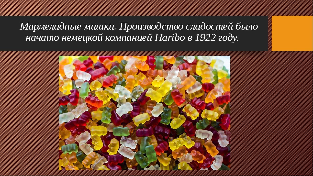 Мармеладные мишки. Производство сладостей было начато немецкой компанией Hari...