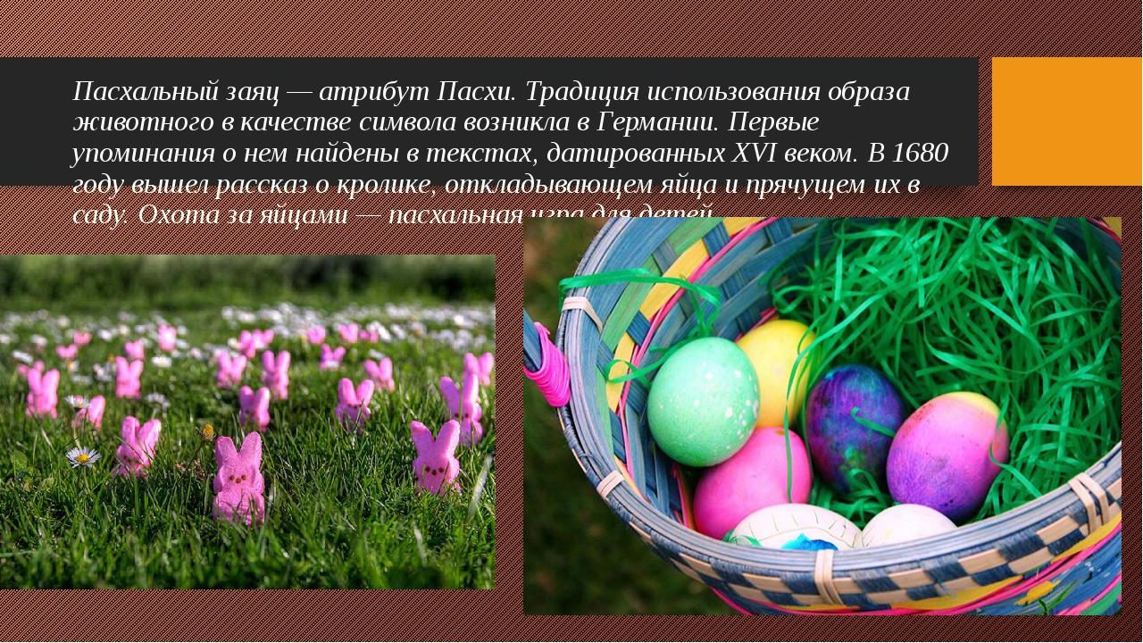 Пасхальный заяц — атрибут Пасхи. Традиция использования образа животного в ка...