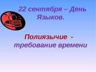 22 сентября – День Языков. Полиязычие - требование времени