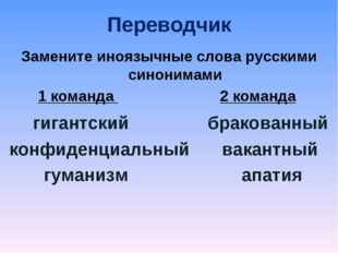 Переводчик Замените иноязычные слова русскими синонимами 1 команда  2 кома