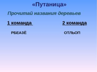 «Путаница» Прочитай названия деревьев 1 команда  2 команда  РБЕАЗЁО