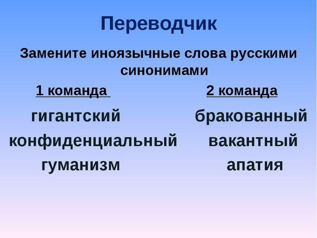 Переводчик Замените иноязычные слова русскими синонимами 1 команда  2 кома...