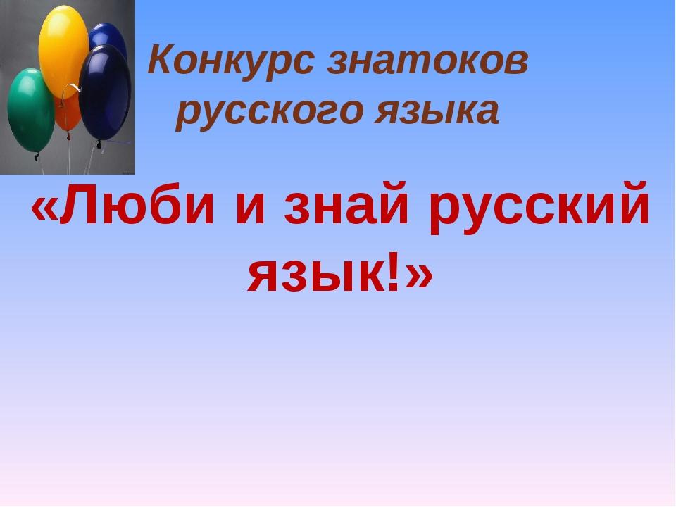 Конкурс знатоков русского языка «Люби и знай русский язык!»