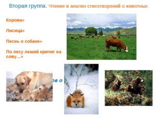 Вторая группа. Чтение и анализ стихотворений о животных «Корова» «Лисица» «Пе