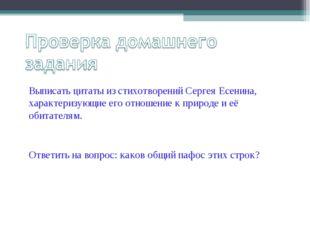 Выписать цитаты из стихотворений Сергея Есенина, характеризующие его отношени