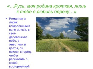 «…Русь, моя родина кроткая, лишь к тебе я любовь берегу…» Романтик и лирик, в