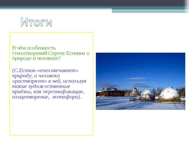 В чём особенность стихотворений Сергея Есенина о природе и человеке? (С.Есен...