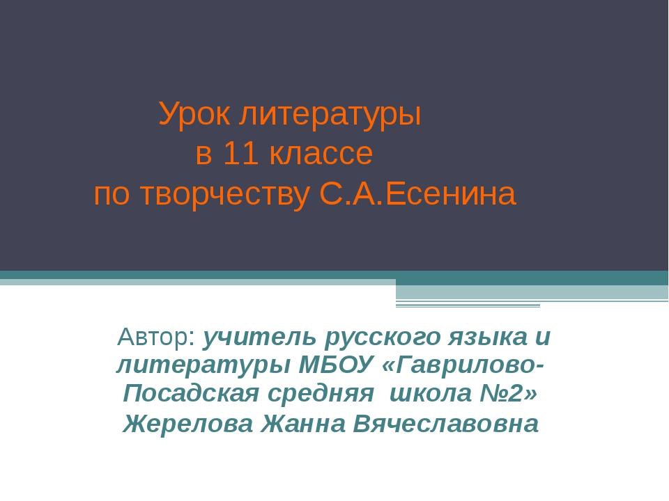 Урок литературы в 11 классе по творчеству С.А.Есенина Автор: учитель русског...
