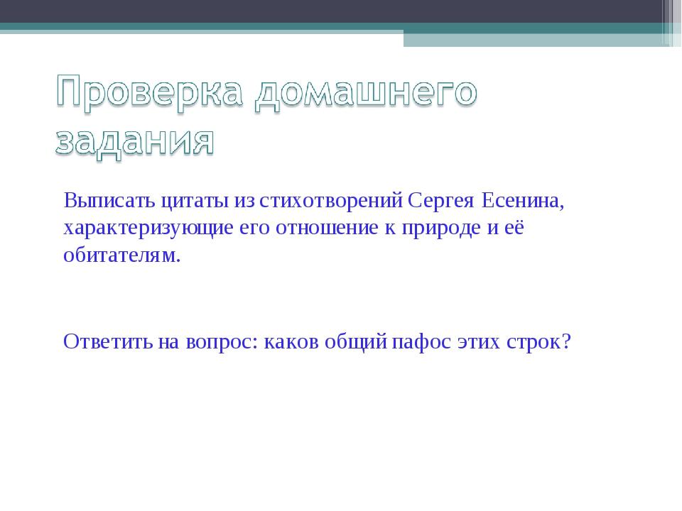 Выписать цитаты из стихотворений Сергея Есенина, характеризующие его отношени...