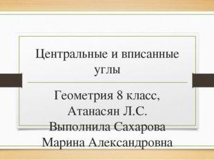 Центральные и вписанные углы Геометрия 8 класс, Атанасян Л.С. Выполнила Сахар