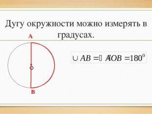 Если дуга АВ окружности с центром О меньше полуокружности или является полуо