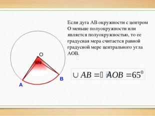 А В Если дуга АВ окружности с центром О больше полуокружности, то ее градусн