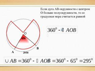 О Теорема. Вписанный угол измеряется половиной дуги, на которую он опирается