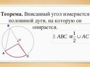 О В N M Следствие 1. Вписанные углы, опирающиеся на одну и ту же дугу, равны.