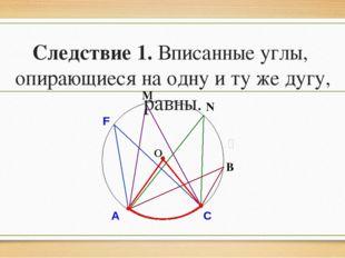 О В А Следствие 2. Вписанный угол, опирающийся на полуокружность – прямой. N