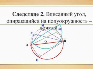 Задание 2. 1) Найти угол АВС. 2) Найти угол АВС. 3) Найти углы А и С. B О А B