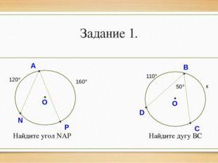 Задание 3. 1) Найти углы АОD и ACD. 2) Найти угол АВС. 3) Найти угол ВСD. О B