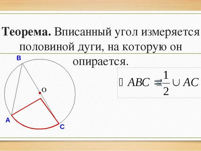 О В N M Следствие 1. Вписанные углы, опирающиеся на одну и ту же дугу, равны....