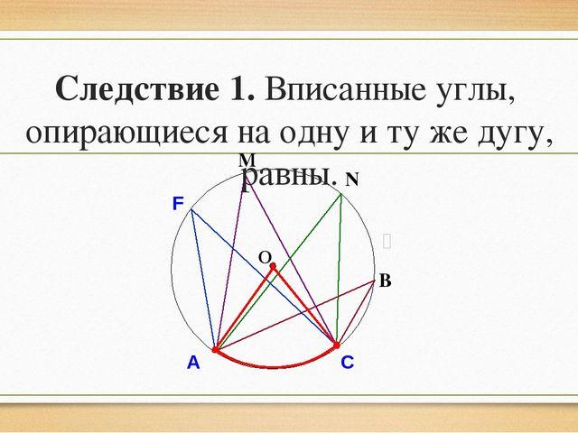 О В А Следствие 2. Вписанный угол, опирающийся на полуокружность – прямой. N...