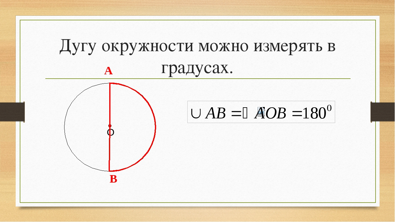 Если дуга АВ окружности с центром О меньше полуокружности или является полуо...