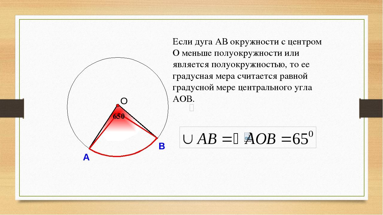 А В Если дуга АВ окружности с центром О больше полуокружности, то ее градусн...