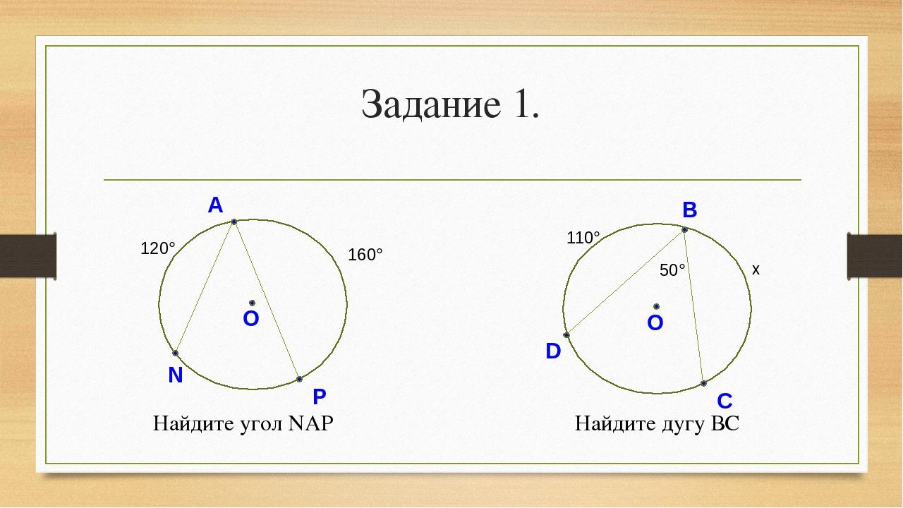 Задание 3. 1) Найти углы АОD и ACD. 2) Найти угол АВС. 3) Найти угол ВСD. О B...