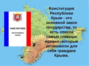 Конституция Республики Крым - это основной закон государства, то есть список